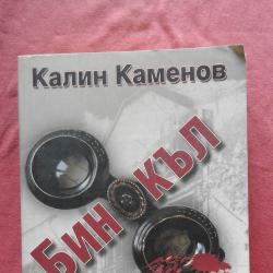 Бинокъл за убийства  -  Калин Каменов