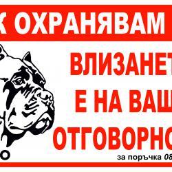табела за куче Кане корсо