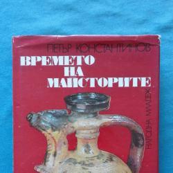 Времето на майсторите  -  Петър Константинов