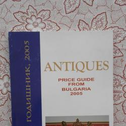 Антикварен годишник 2005 Antiques price guide Bulgaria 2005