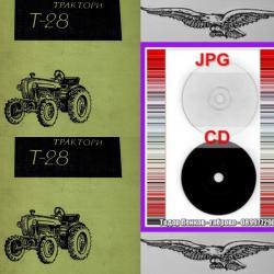 Трактор Т 28 Владимирец техн. документация на диск CD Български език