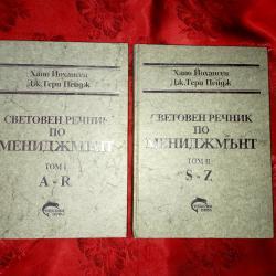 Световен речник по мениджмънт том 1 и 2 - Хано Йохансен, Дж. Тери Пейд