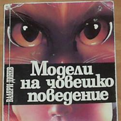 Валери Динев Модели на човешко поведение