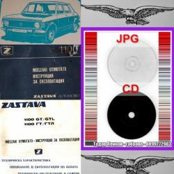 zastava 1100 GT GTL техническа документация на диск CD