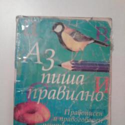 .Речника Аз пиша правилно -правописен и правогов. речник от 1 до 7 кла..