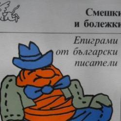 Смешки и болежки. Епиграми от български писатели