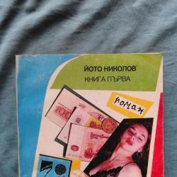 Йото Николов - Любов и бизнес. Книга 1