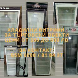 Хладилни витрини, вертикални, за търговски обекти