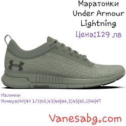 Намалени Мъжки спортни обувки Under Armour Lightning Милитъри