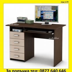 Бюро код-1179