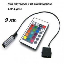 Контролер и дистанционно за RGB Led-лента, 4-pin 12V