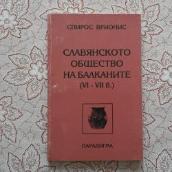 Славянското общество на Балканите Vi-vii век - Спирос Врионис