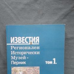 Известия на Регионален Исторически музей Перник Том. 1