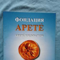 Фондация Арете - арете
