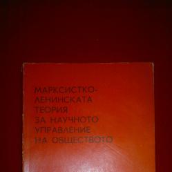 Марксистко - ленинската теория за научното управление на обществото