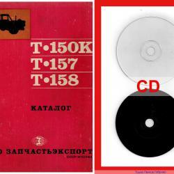 трактор Т150к - Т157 - Т158 - Каталог