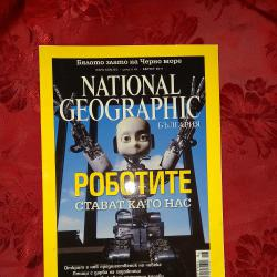 Списание National Geographic - август 2011