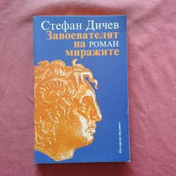 Стефан Дичев - Завоевателят на миражите. Том 1