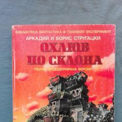 Аркадий и Борис Стругацки  -  Охлюв по склона