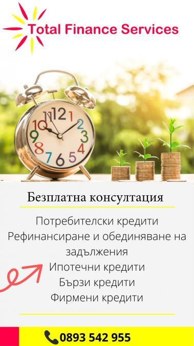 Безплатна финансова консултация