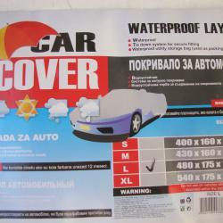 Покривало за автомобил водоустойчиво