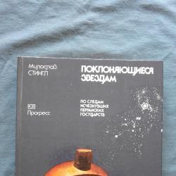 Милослав Стингл - Поклоняющиеся звездам