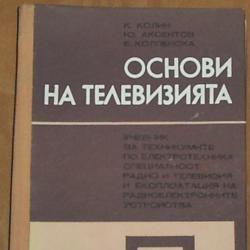 Техническа литература по 5 и 6 лв. стари издания