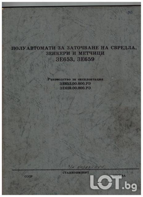 полуавтомати за заточване на свредла зенкери метчици 3 е 653