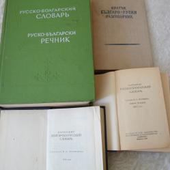 Руски речници и разговорник