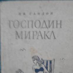 Ив. Гандон Господин Миракл