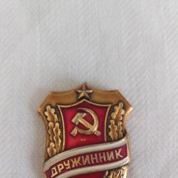 Значка Ссср Дружинник
