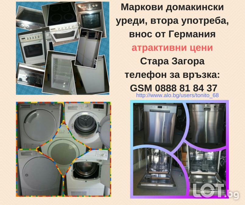 Хладилници фризери готварски печки съдомиялни, бели и Inox