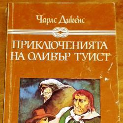 Чарлс Дикенс Приключенията на Оливър Туист