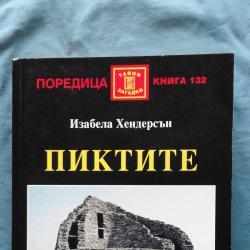 Пиктите  -  Изабела Хендерсън