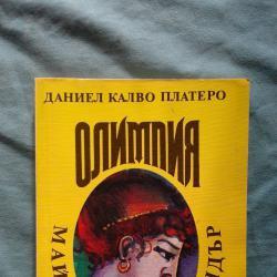 Олимпия - майката на Александър - Даниел Калво Платеро