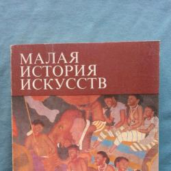 Малая история искусств  -  Х. Моде