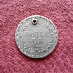 полтина 1877 г. Aлександър II - Русия - Сребро - 2