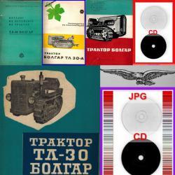 трактор Болгар Тл30 Болгар Тл30а техническа документация на диск CD
