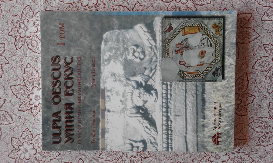 Ulpia Oescus. Улпия Ескус. Римски и ранновизантийски град. Т 1