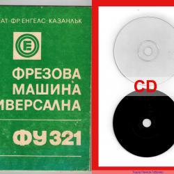 фрезова машина универсална Фу321-техническа документация