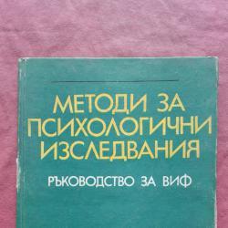 Ръководство за психологични изследвания - Боню Първанов