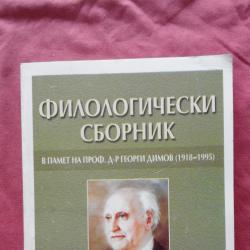 Философски сборник в памет на проф. д - р Георги Димов 1918  -  1995