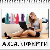 А.С.А. ОФЕРТИ