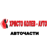 Христо Колев Ауто