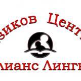 Езиков център АЛИАНС ЛИНГВА